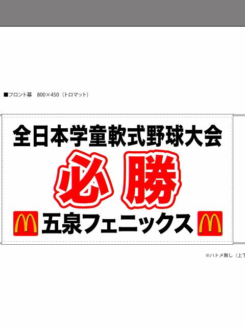 マクドナルド物語 by36<br />  期生