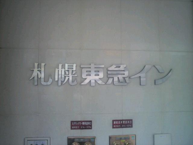 スポ少全国 in<br />  札幌①