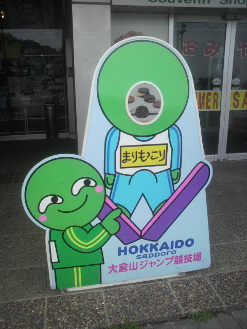 スポ少全国 in<br />  札幌③-1