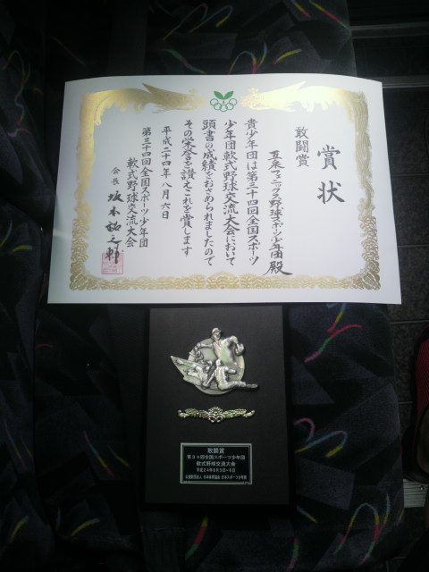 スポ少全国 in <br />  札幌⑤-1