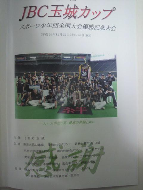 36期生学童野球最終章